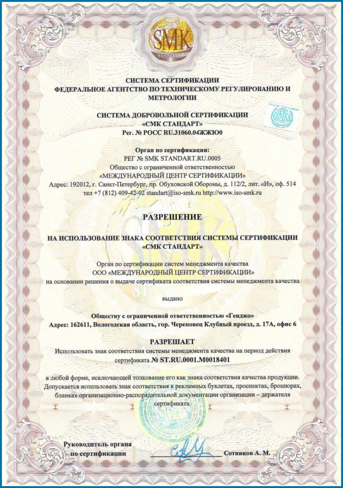 SMK STANDARD sertifikasyon sistemini kullanma İZNİ